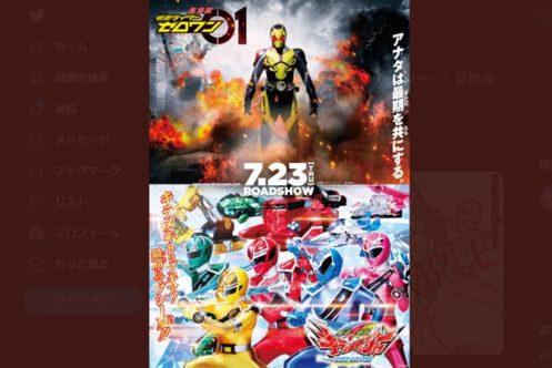 『ゼロワン』&『キラメイジャー』夏映画が7月23日に公開!ティザー予告も解禁!