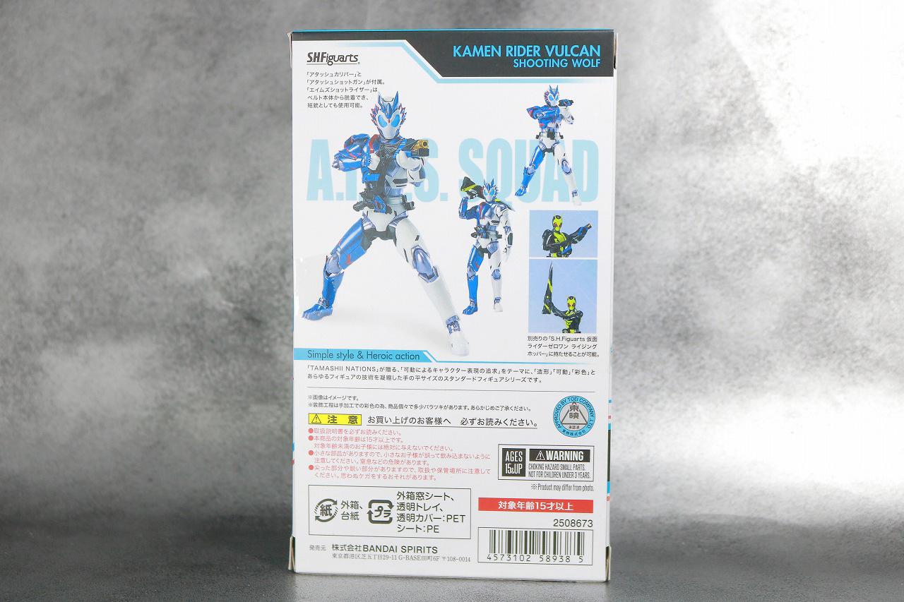 S.H.フィギュアーツ 仮面ライダーバルカン シューティングウルフ レビュー パッケージ