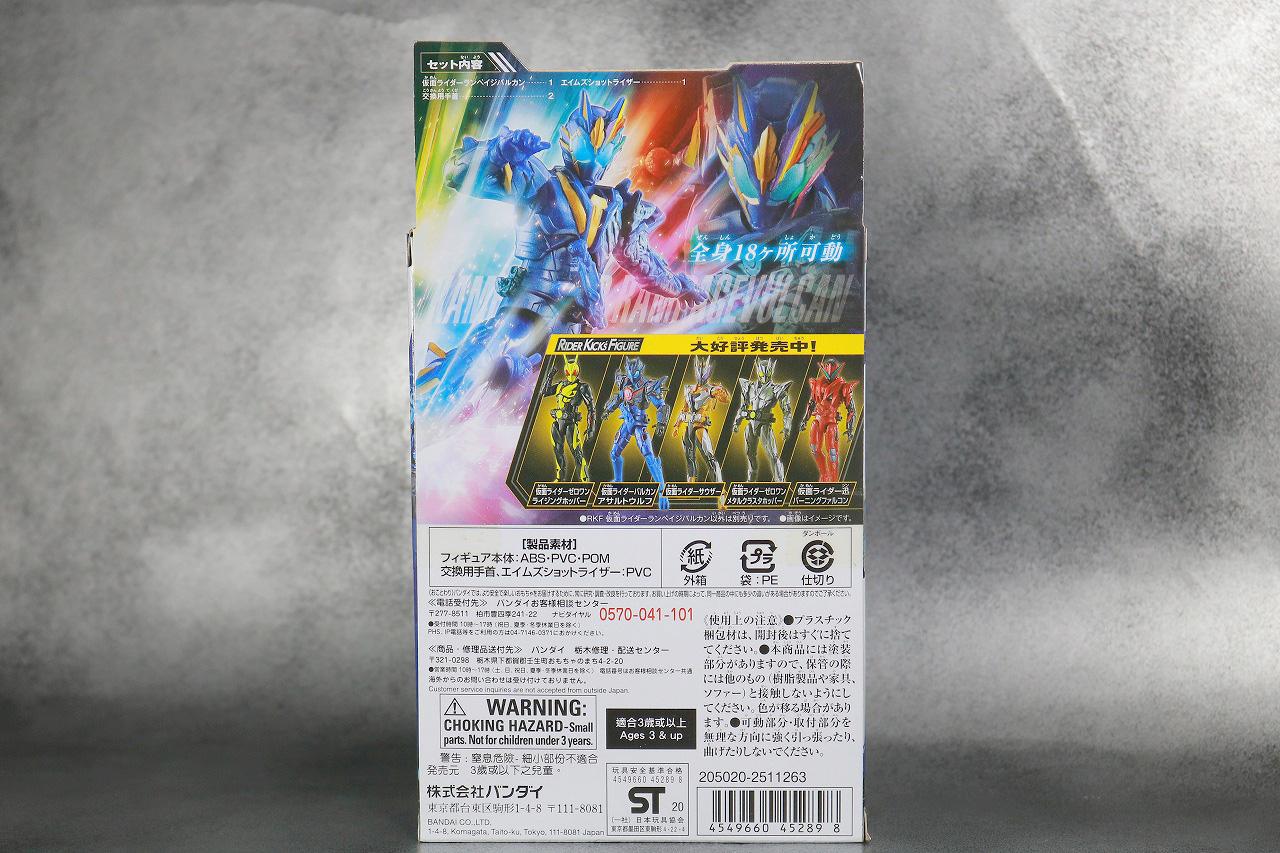 RKF RIDER KICK'S FIGURE 仮面ライダーランペイジバルカン レビュー パッケージ