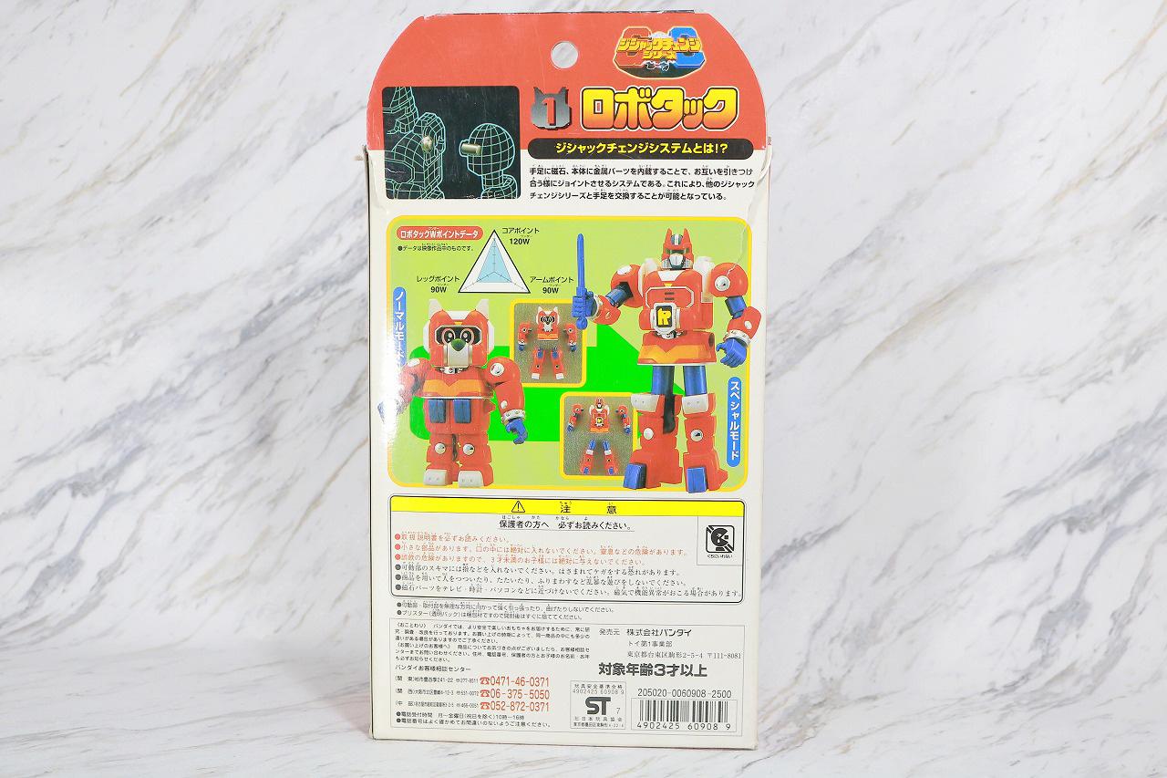 ジシャックチェンジシリーズ01 ロボタック レビュー パッケージ