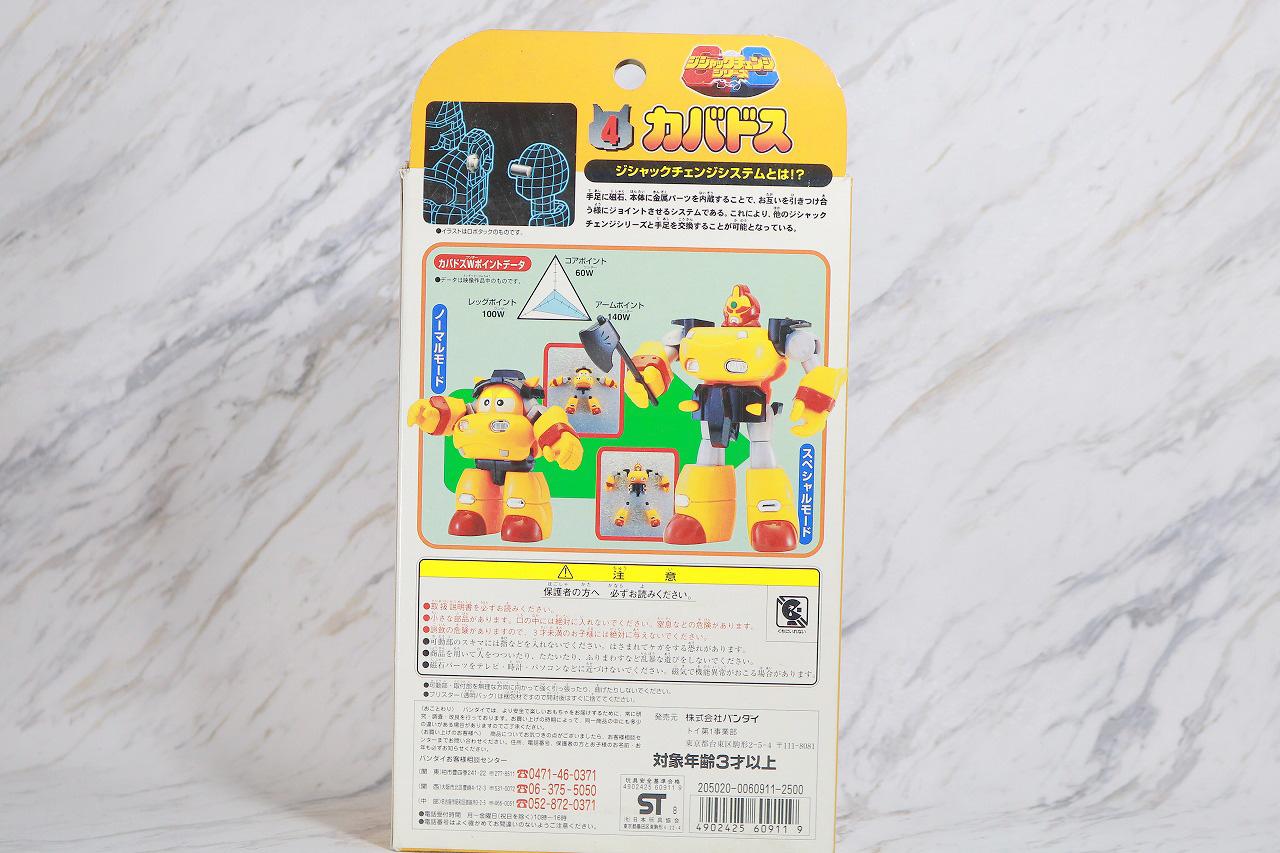 ジシャックチェンジシリーズ カバドス レビュー パッケージ