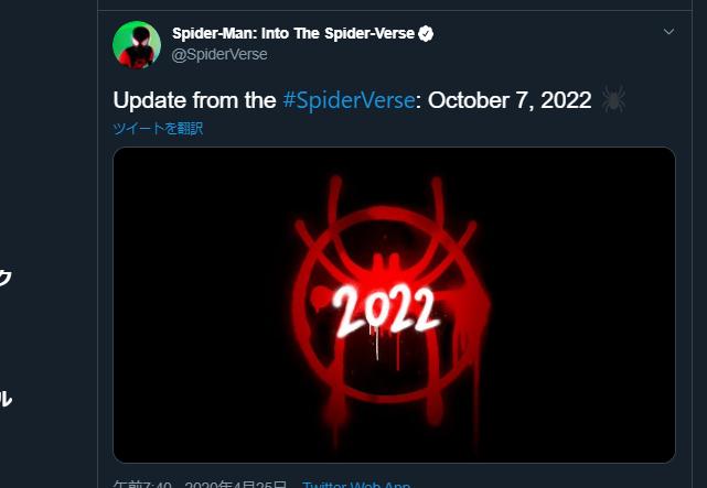 『スパイダーマン:スパイダーバース2』が2022年10月7日に延期へ - 新型コロナウイルスが影響