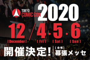 東京コミコン2020の開催日が12月4日・5日・6日に決定!会場は幕張メッセに!
