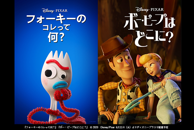 Disney+、「トイ・ストーリー」最新作『フォーキーのコレって何?』&『ボー・ピープはどこに?』が配信決定!
