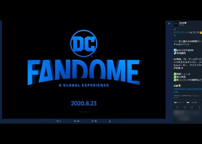 DC FanDome、DC映画・ドラマ出演俳優による特別動画公開! - ガル・ガドットやマーゴット・ロビー、ドウェイン・ジョンソンも!