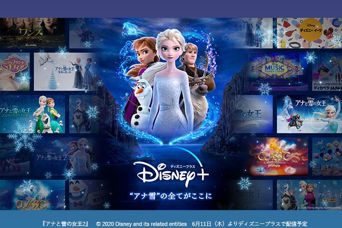 『アナと雪の女王2』ディズニープラスでサブスク解禁!関連作品も見放題に