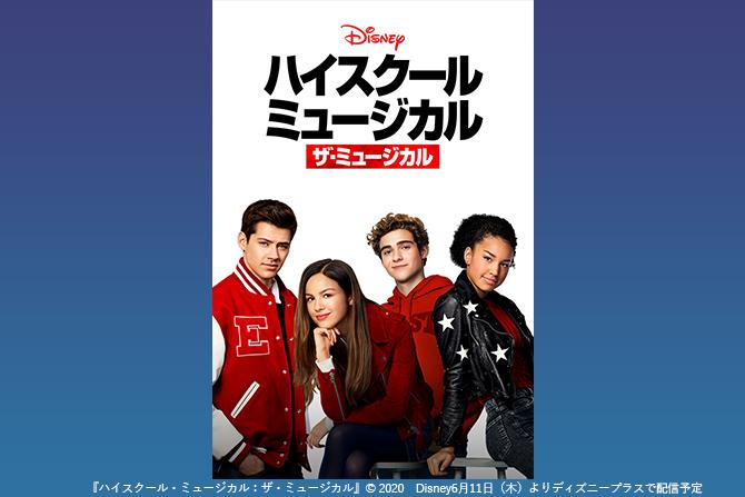 Disney+より オリジナル『ハイスクール・ミュージカル:ザ・ミュージカル』最新映像解禁!