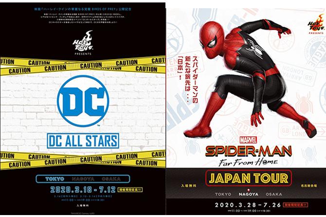 トイサピ、原宿『DCオールスターズ』&名古屋『スパイダーマン エクスクルーシブ・ストア』が期間延長決定!