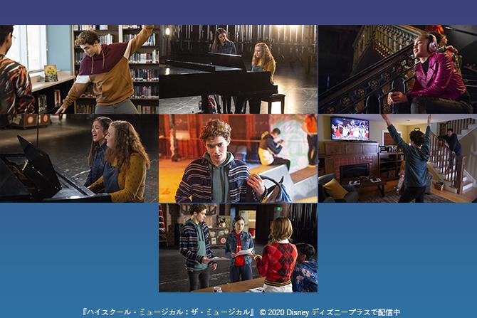 ディズニープラス『ハイスクール・ミュージカル:ザ・ミュージカル』インタビュー映像到着!第2話のあらすじ&場面写真が公開!