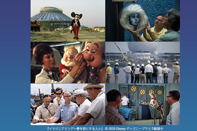 ディズニープラス『イマジニアリング~夢を形にする人々』場面写真公開!第2話の見どころも到着!