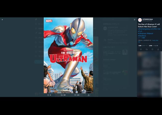 マーベル版『ライズ・オブ・ウルトラマン』が正式発表!アートにはグリヒルも参加!