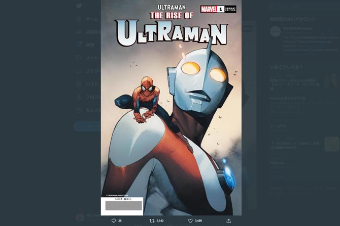 ウルトラマンとスパイダーマンがコラボ! - マーベル出版のヴァリアントカバーが公開
