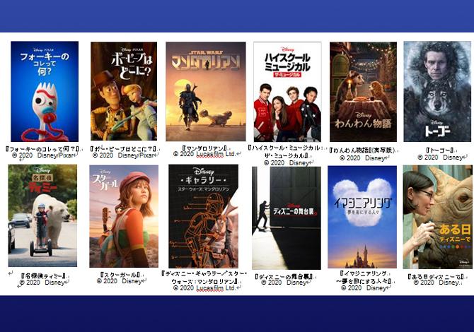 Disney+オリジナル作品の魅力を解説!配信に先駆け日本語版映像も本邦初公開!