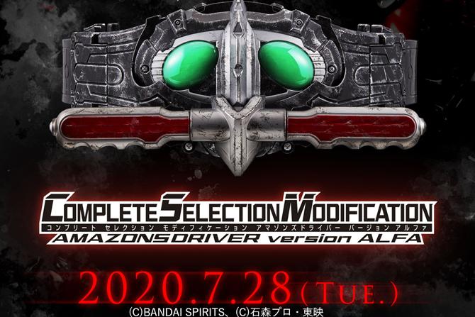 【予約開始】CSM新作!アマゾンズドライバー バージョン アルファが2020年12月に限定発売!