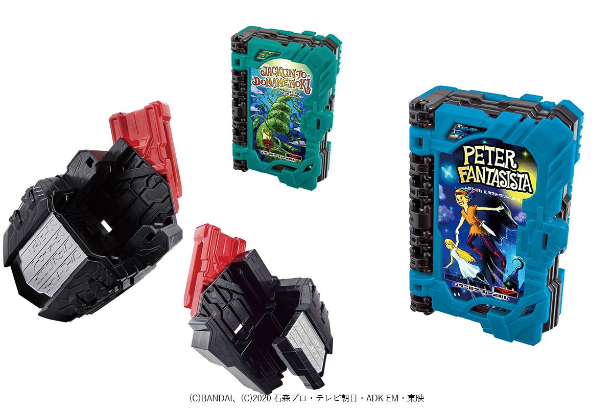【予約開始】「DX必冊ホルダー&ジャッ君と土豆の木ワンダーライドブック」「DXピーターファンタジスタワンダーライドブック」が発売!セイバーパワーアップ!