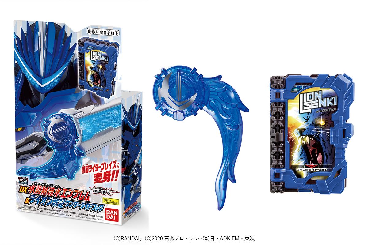 【予約開始】「DX水勢剣流水エンブレム&ライオン戦記ワンダーライドブック」が2020年9月上旬に発売!仮面ライダーブレイズに変身!