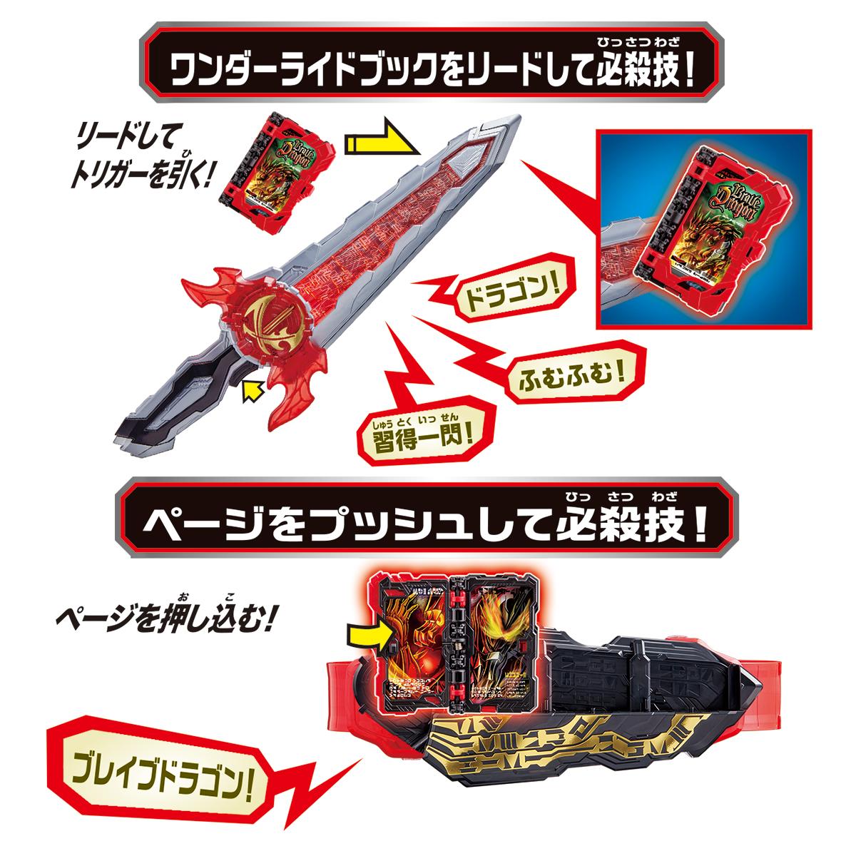 DX聖剣ソードライバー