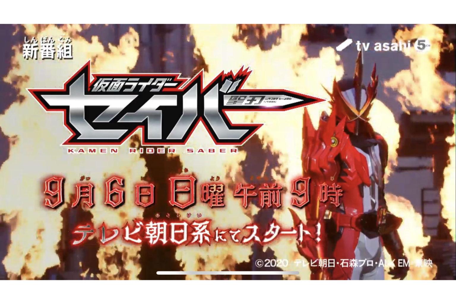 『仮面ライダーセイバー』登場!主人公は文豪にして剣豪!本をめぐる戦いが9月6日スタート!