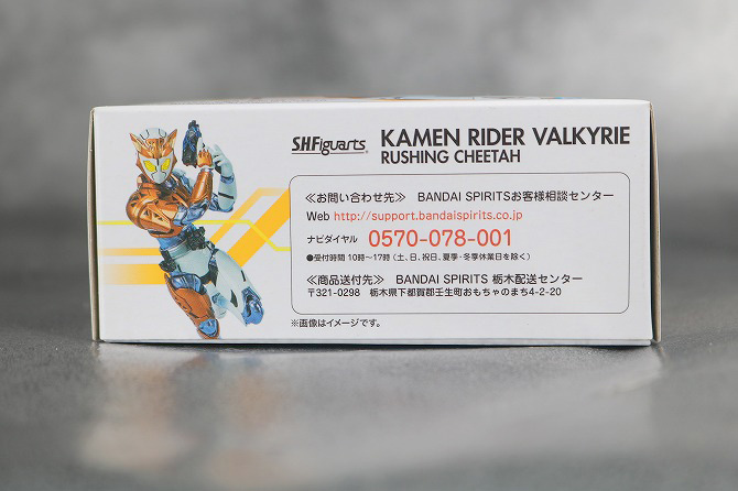 S.H.フィギュアーツ 仮面ライダーバルキリー ラッシングチーター レビュー パッケージ