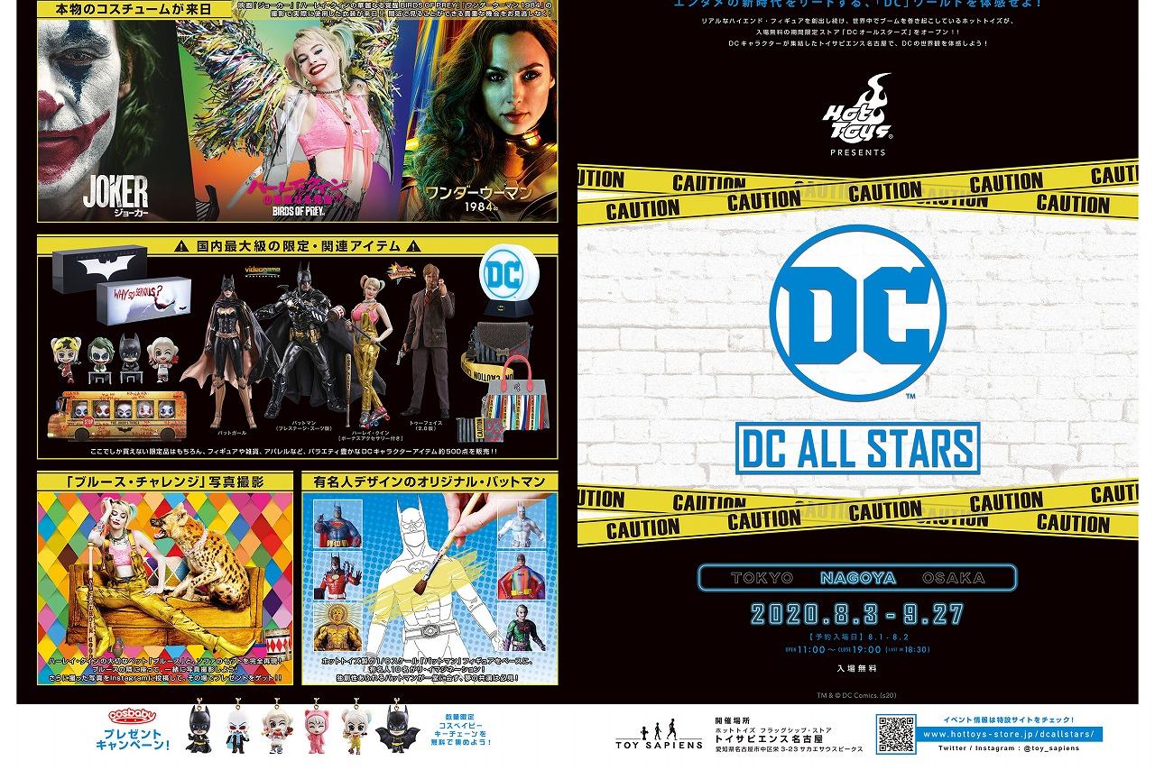 トイサピ名古屋、『DCオールスターズ』が2020年8月3日~9月27日に開催!限定フィギュアやキャンペーンも!