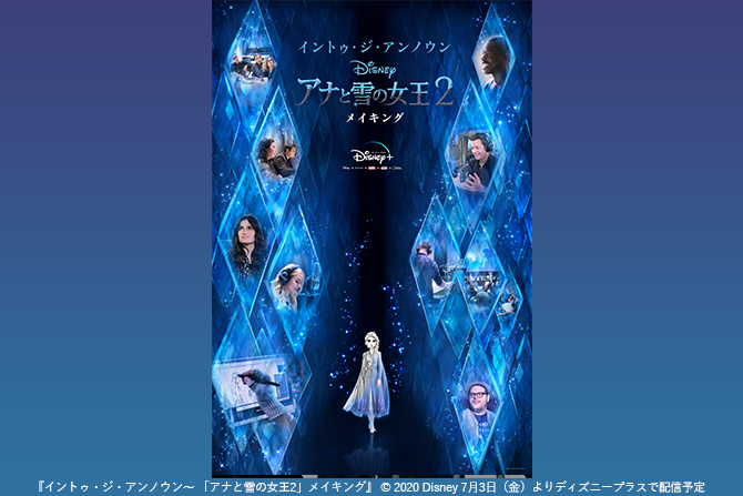 『アナ雪2』ドキュメンタリーがディズニープラスに!『イントゥ・ジ・アンノウン~ 「アナと雪の女王2」メイキング』が7月3日より配信!!