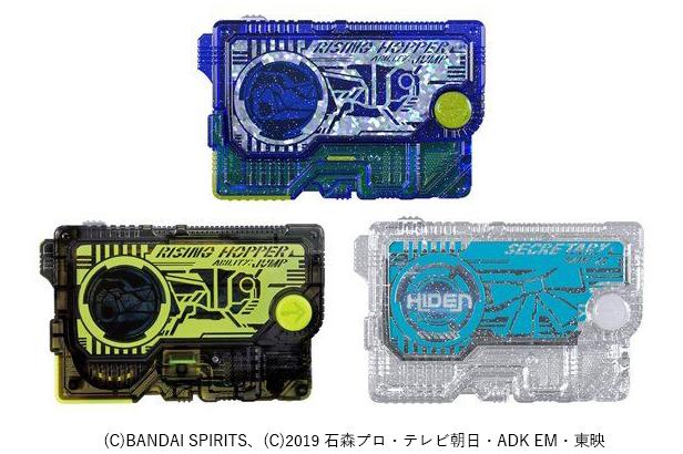 リアライズホッパーに変身!DXメモリアルプログライズキー SIDE 飛電インテリジェンスが2021年1月限定発売!