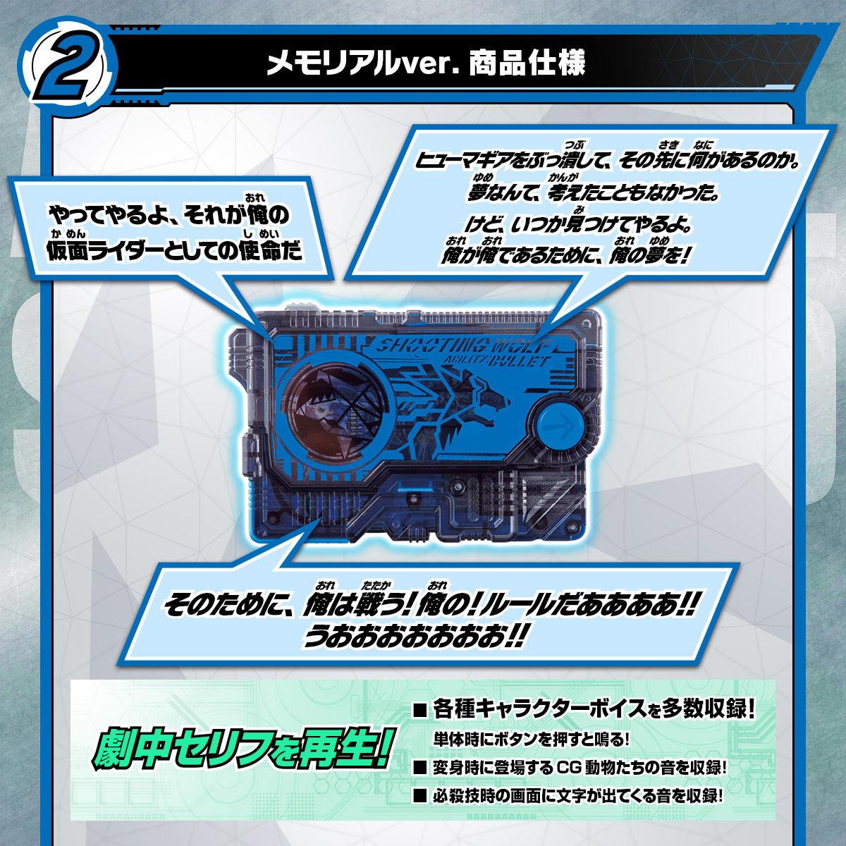 仮面ライダーゼロワン DXメモリアルプログライズキーセット SIDE A.I.M.S.&ZAIA
