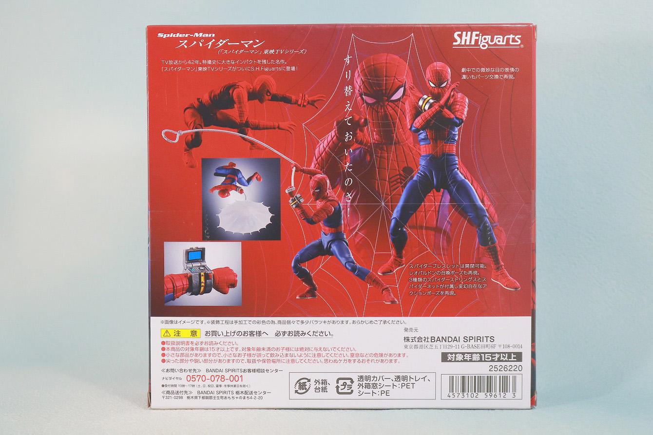 S.H.フィギュアーツ スパイダーマン 東映版 レビュー パッケージ