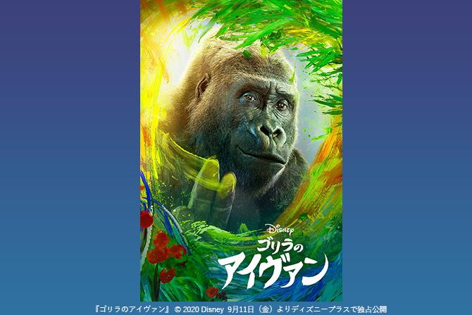 ディズニー最新映画『ゴリラのアイヴァン』がディズニープラスで配信決定! ー 声優はアンジェリーナ・ジョリー、サム・ロックウェル