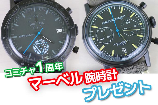【終了】【コミチャ1周年記念】UNDONE マーベルコラボ腕時計を抽選で2名にプレゼント!