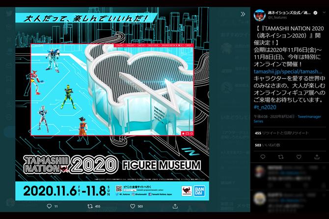魂ネイション2020が11/6 - 11/8にオンライン開催決定!限定品にはシャイニングホッパーやタマシー、ウルトラマンゼロなど