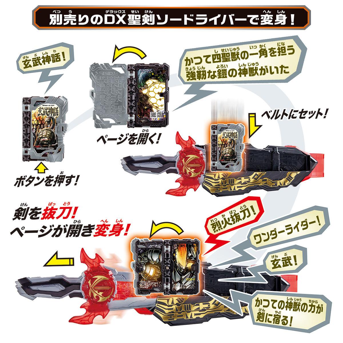 DX土豪剣激土&玄武神話ワンダーライドブック