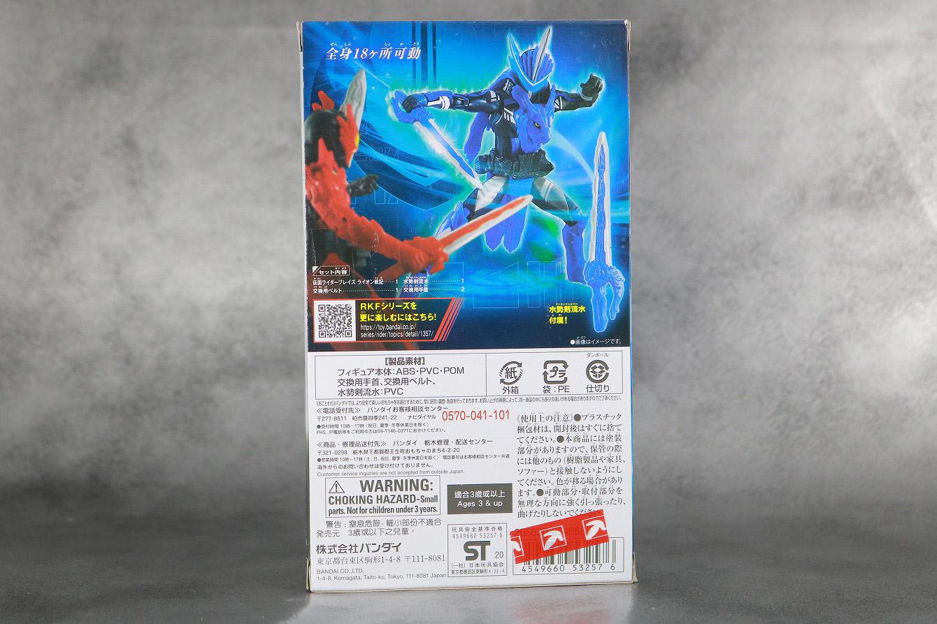RKF 仮面ライダーブレイズ ライオン戦記 レビュー パッケージ
