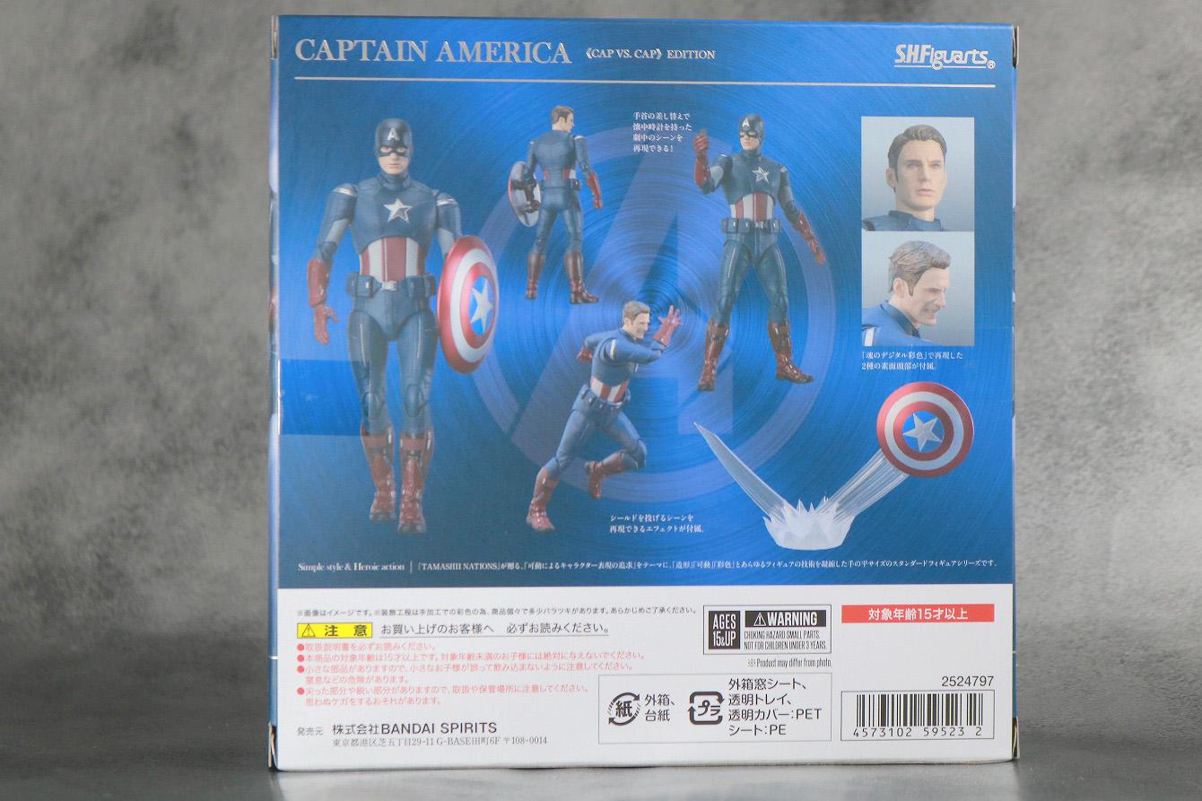 S.H.フィギュアーツ キャプテンアメリカ CAP VS CAP レビュー パッケージ