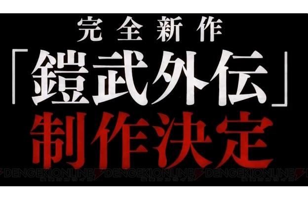 『仮面ライダー鎧武』、5年ぶりの新作が製作決定! - 9/16(ガイムの日)に情報解禁