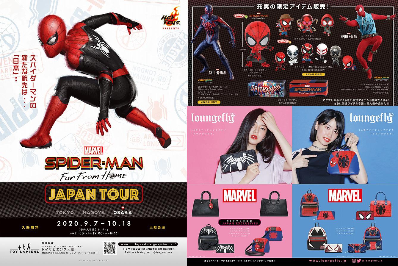 トイサピ大阪、「スパイダーマン エクスクルーシブ・ストア ジャパンツアー」が9/7~10/18まで開催決定