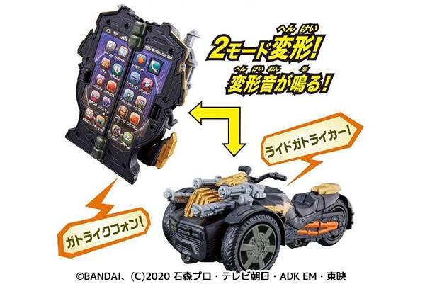 ライダーマシンに変形!DXガトライクフォンが2020年10月下旬に発売!