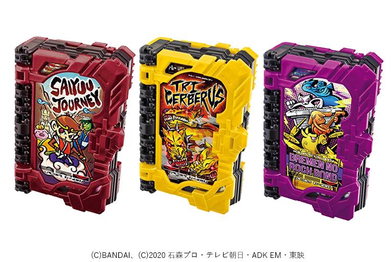 DX西遊ジャーニー&トライケルベロス&ブレーメンのロックバンドワンダーライドブックが11月に発売!