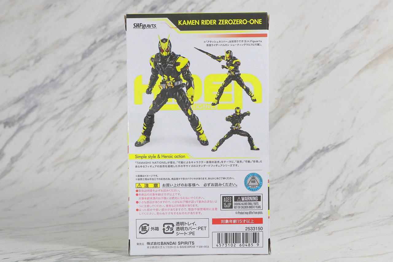 S.H.フィギュアーツ 仮面ライダー001 レビュー パッケージ