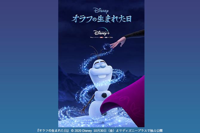 「アナ雪」シリーズ最新作が日本公開!『オラフの生まれた日』がディズニープラスで10/30より独占配信&予告編解禁!