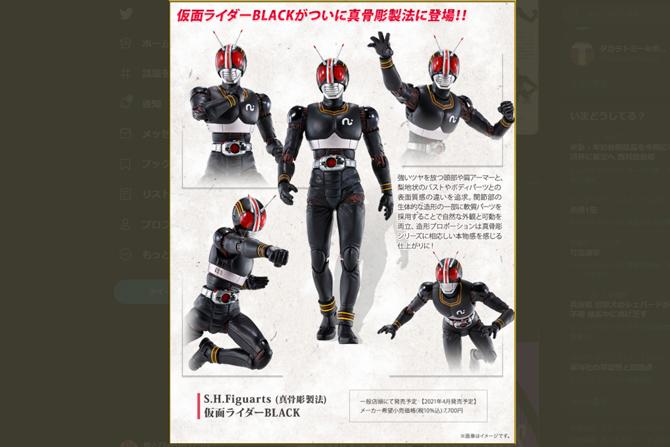 S.H.フィギュアーツ新作!仮面ライダーブラックが真骨彫刻製法で2021年4月に発売決定!