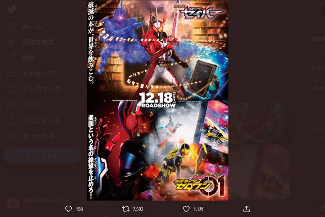 豪華二本立て!『仮面ライダーゼロワン』&『仮面ライダーセイバー』が2020年12月18日公開!