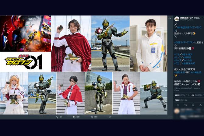 劇場版『仮面ライダーゼロワン』に新ライダー・アバドンが登場! - 新キャラも5名追加