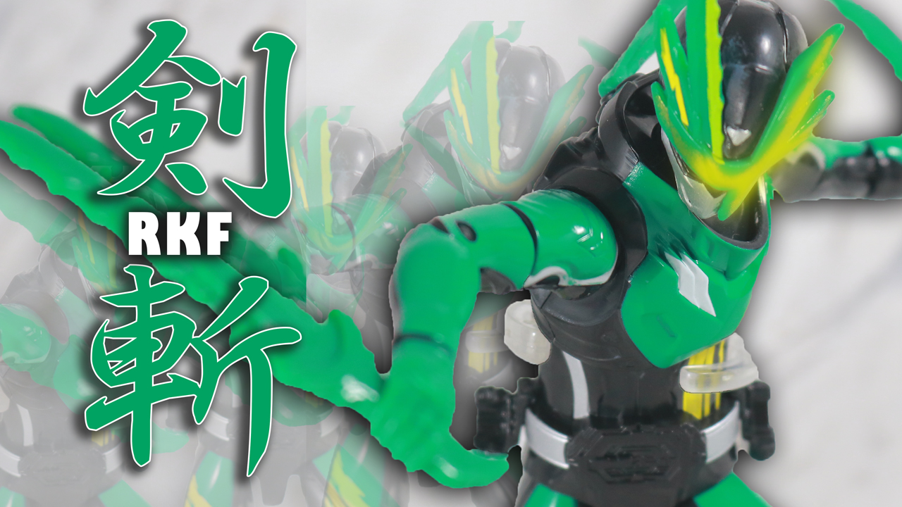 RKF 仮面ライダー剣斬 猿飛忍者伝&忍者ぶた3フォームチェンジセットをレビュー!【プレイバリュー高し】