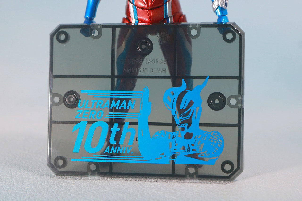 S.H.フィギュアーツ ウルトラマンゼロ 10th Anniversary スペシャルカラーVer. レビュー 付属品 10周年記念ロゴ台座