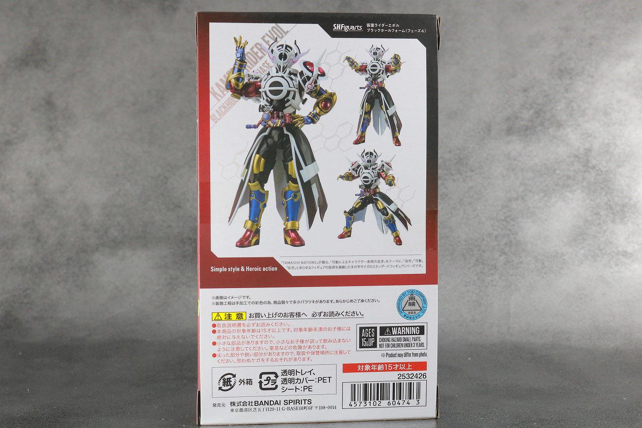 S.H.フィギュアーツ 仮面ライダーエボル ブラックホールフォーム フェイズ4 レビュー パッケージ