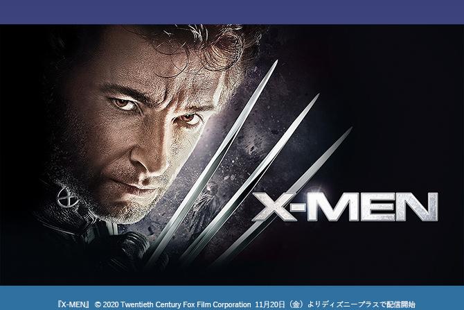 ディズニープラス「秋の夜長に20世紀スタジオ映画でナイトシネマ」11/20開始 ー 『X-MEN』『グレイテスト・ショーマン』など