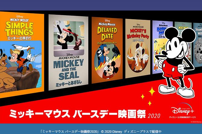 ミッキーマウス誕生日記念!最新作『ミッキーマウスのワンダフルワールド』がディズニープラスに初登場!キービジュアル&予告編も解禁!