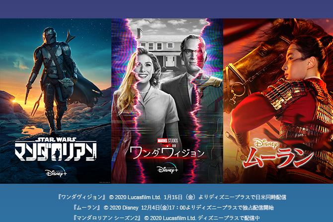 ディズニープラス、『ワンダヴィジョン』『ムーラン』など年末年始大型作品のラインナップが公開!