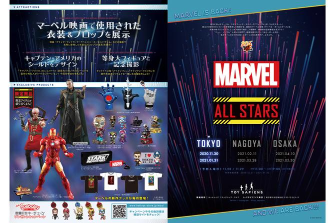 トイサピ東京『マーベル・オールスターズ』が登場!2020/11/30~2021/1/31にて期間限定で開幕!